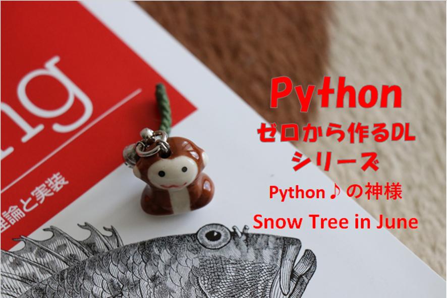 Python_ゼロから作るDeep Learning
