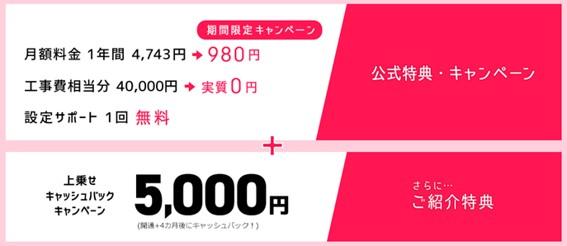紹介+980円キャンペーン概要