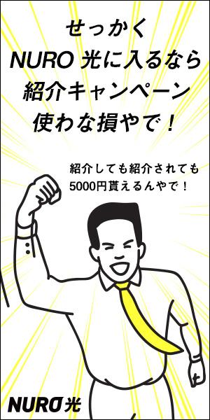 Nuro光の紹介キャンペーン