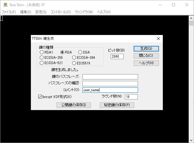 01_鍵生成