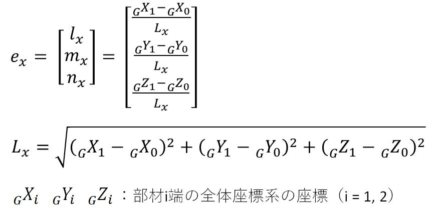 exの算定式